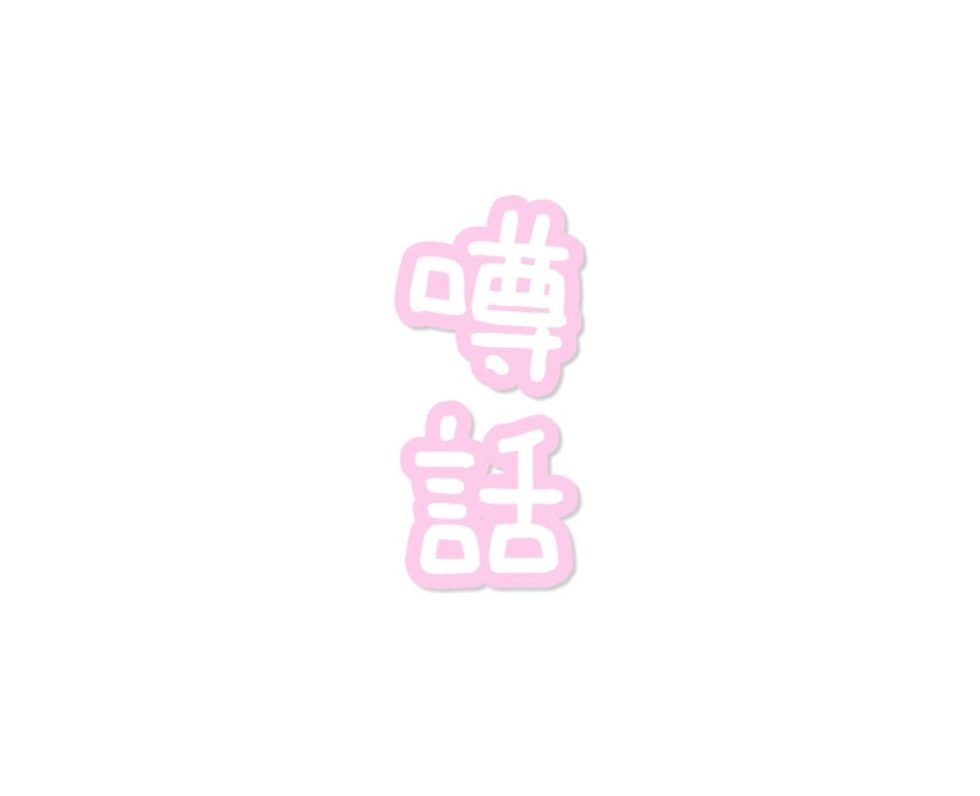 うわさ話ロゴ