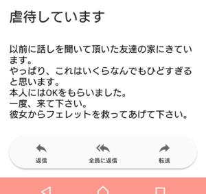 通報メール(ネグレクト)