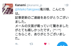 kanamiiさんからTwitter返信