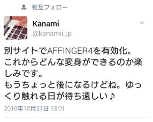 KanamiさんTwitterキャプチャー