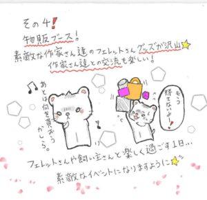 花いたちポスター4