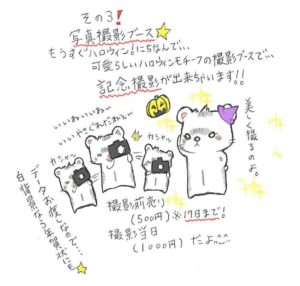 花いたちポスター3