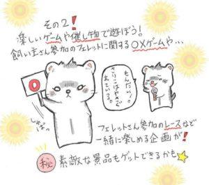 花いたちポスター2