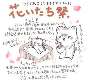 花いたち祭ポスター1