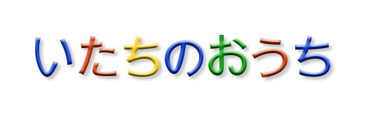 いたちのおうちGoogle風ロゴ