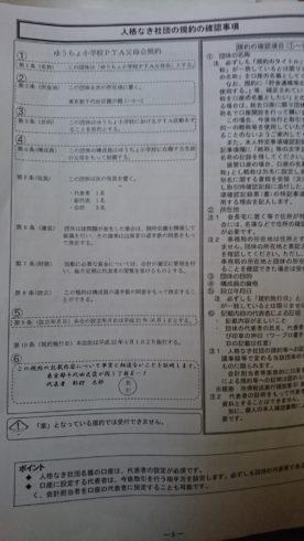 規約の確認事項
