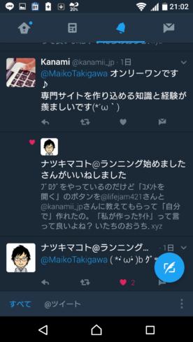 Twitterスクショ