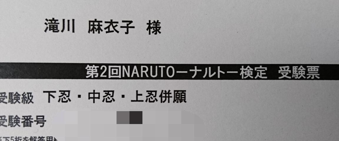 NARUTO検定受験票