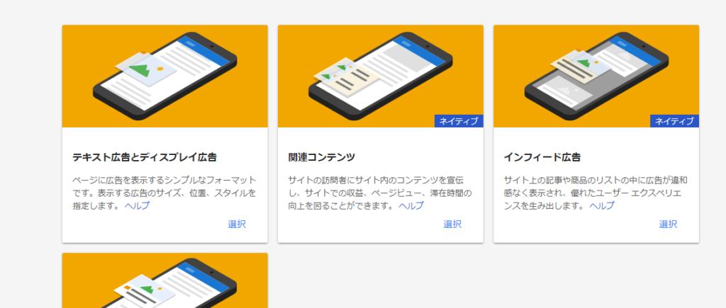 Googleアドセンスの広告設定スクショ