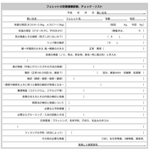 フェレットの健康診断チェックリスト(三鷹獣医科グループ)