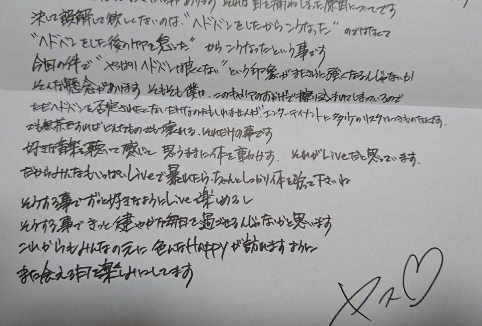 yasuからの手紙(直筆)