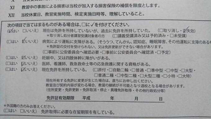 教習所の入校規約