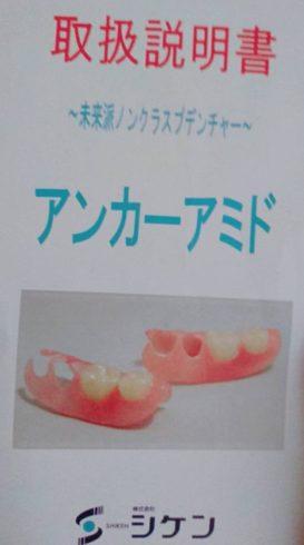 入れ歯の説明書