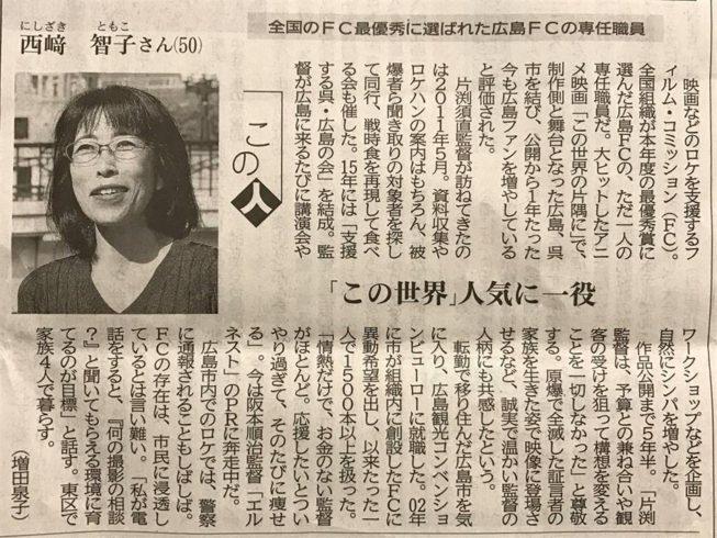 西崎智子さんの新聞記事