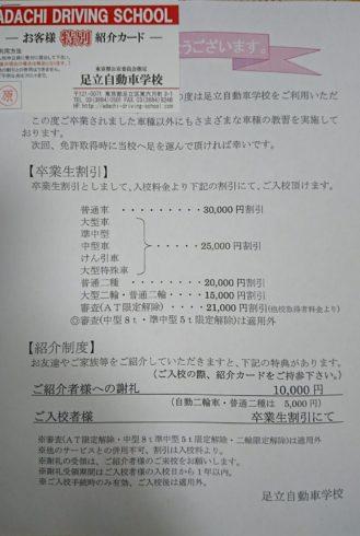 足立自動車学校 友達紹介キャンペーン