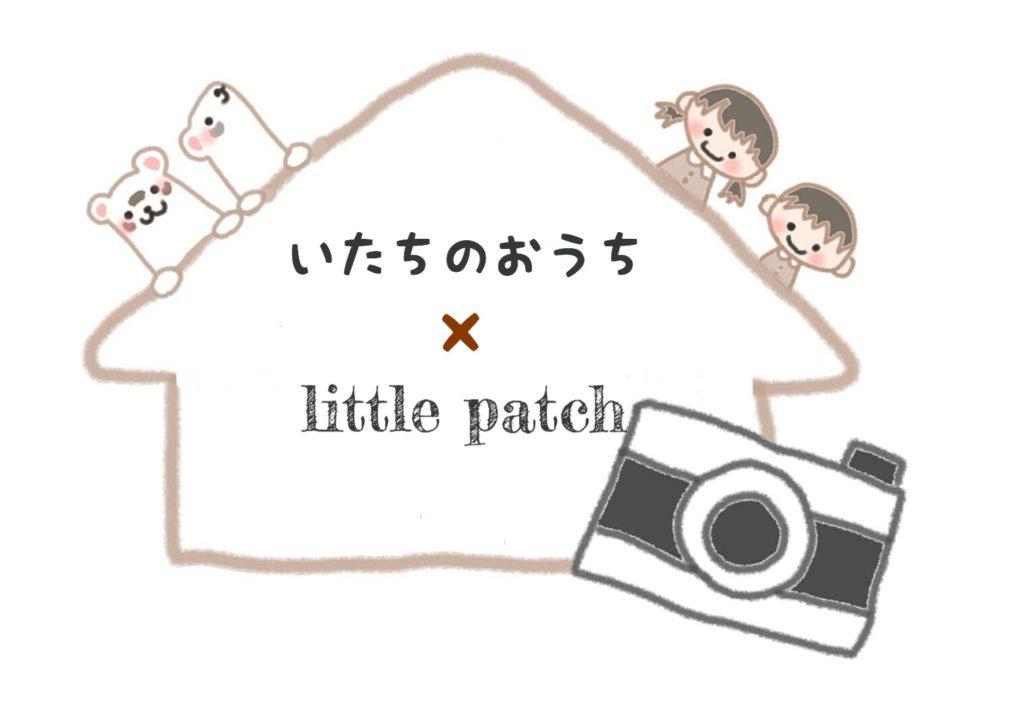 いたちのおうち×little patchコラボロゴ
