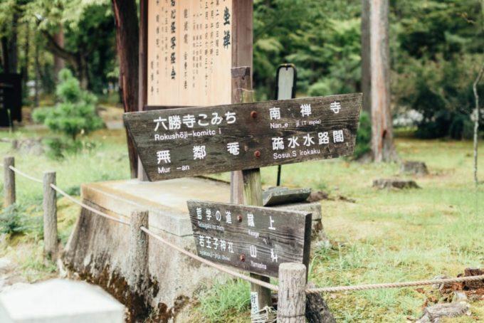 南禅寺への案内板