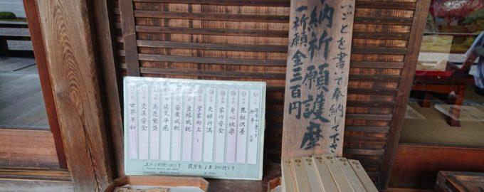 南禅寺の祈願護摩