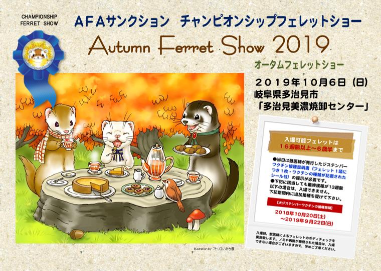 autumnferretshow2019