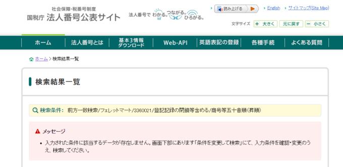 国税庁法人番号検索サイト