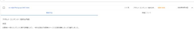 Googleアドセンスからの警告