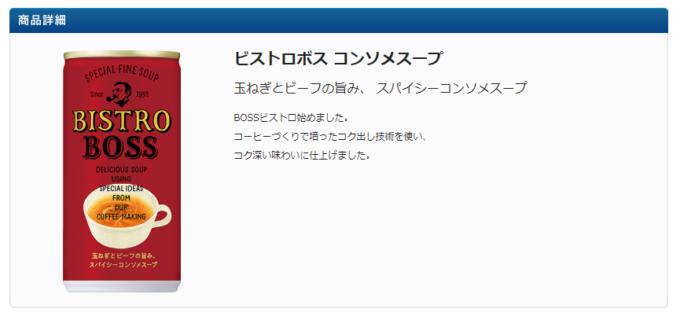 BOSSのコンソメスープ