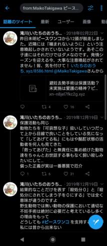 Twitterスクショ(ピースワンコ