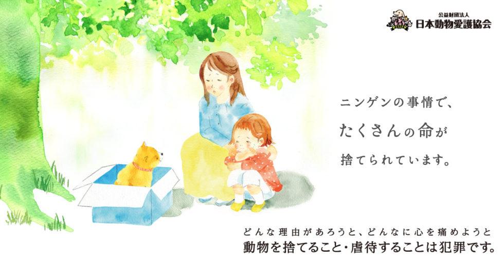 日本動物愛護協会